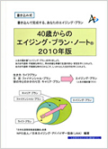 『40歳からの エイジング・プラン・ノート®』
