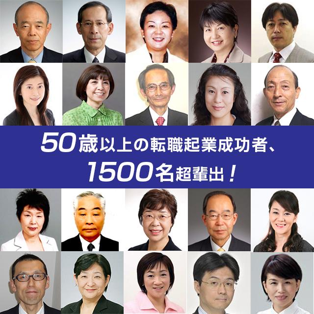 50歳以上の転職起業成功者、1,500名超排出!
