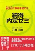 『納得 内定ゼミ®』-カナリア書房