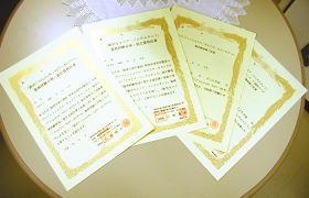 修了証書と資格認定証書